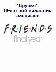 """Друзья"": 10-летний праздник завершен"
