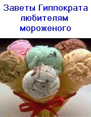 Заветы Гиппократа любителям мороженого
