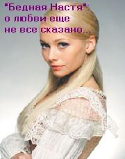 """""""Бедная Настя"""": о любви еще не все сказано..."""