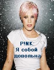 P!nk: я собой довольна