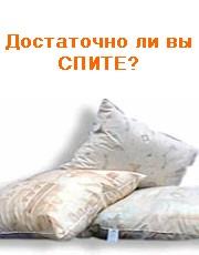Достаточно ли вы спите?