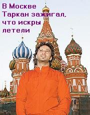 В Москве Таркан зажигал, что искры летели
